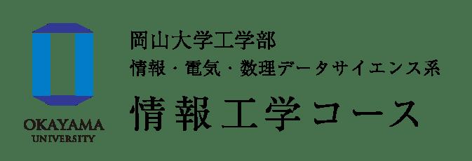 岡山大学 工学部 情報・電気・数理データサイエンス系 情報工学コースの公式サイトです。コースの説明や概要、就職状況まで幅広く発信していきます。